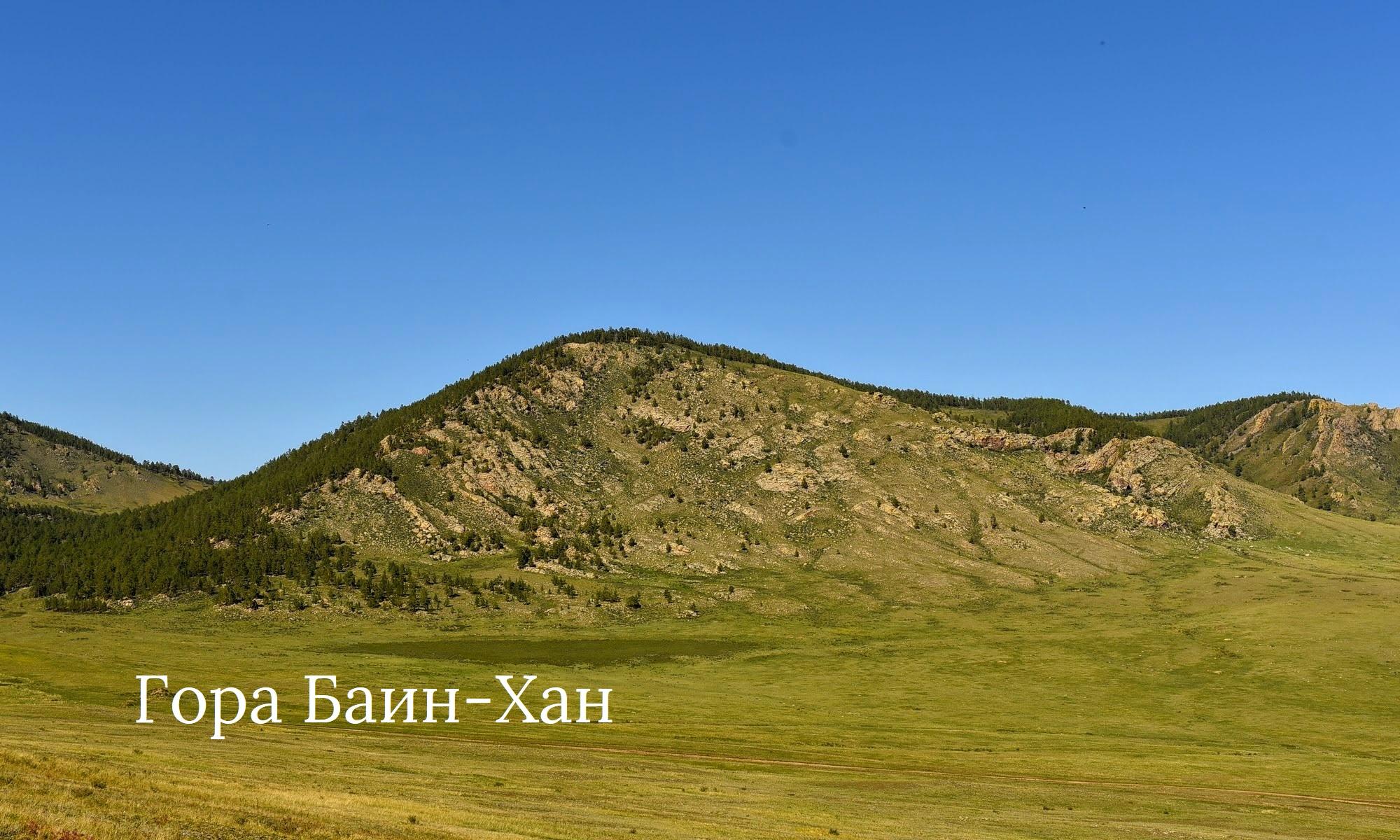 Гора Баин-Хан в Мухоршибирском районе Бурятии