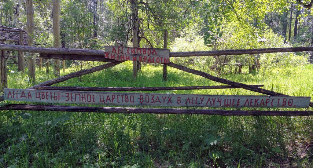 Колина поляна в Мухоршибирском районе Бурятии, село Бар