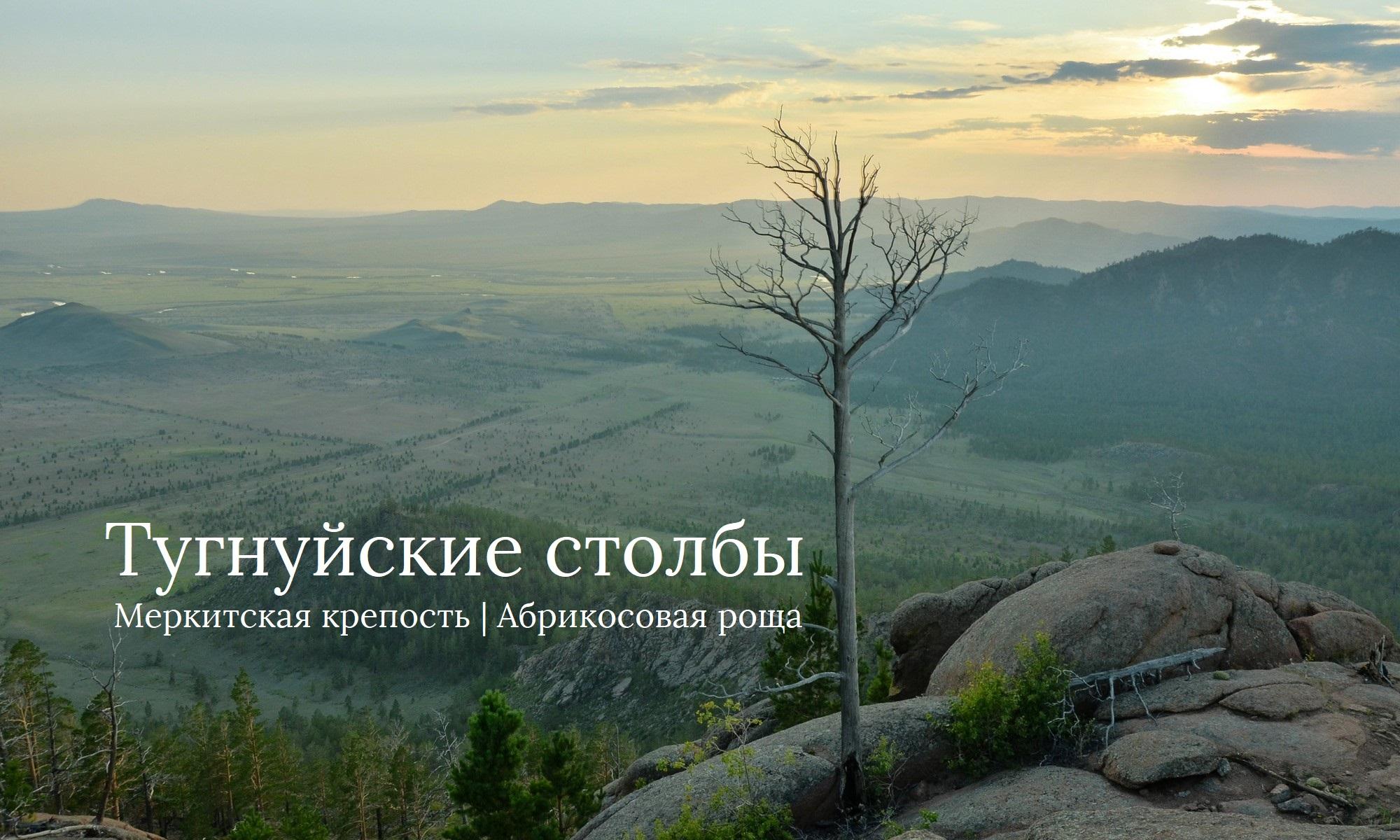Меркитская крепость Тугнуйские столбы Абрикосовая роща