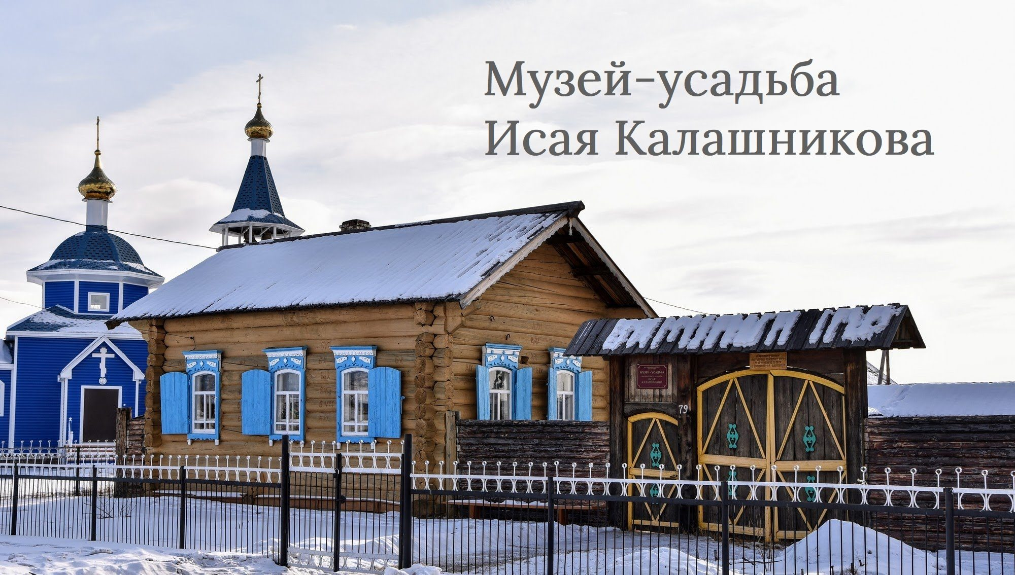 Музей-усадьба Исая Калашникова