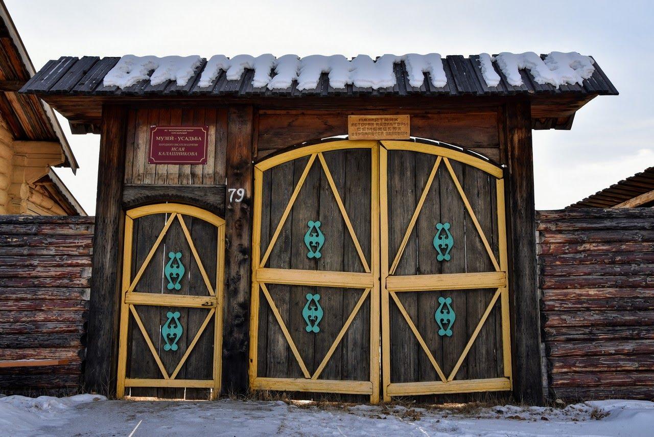 Музей-усадьба Исая Калашникова. Семейские ворота