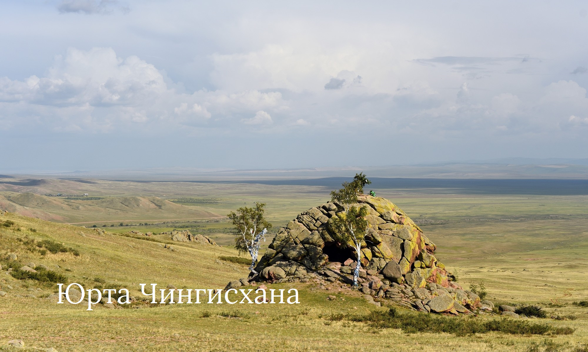 Юрта Чингисхана в Мухоршибирском районе Бурятии